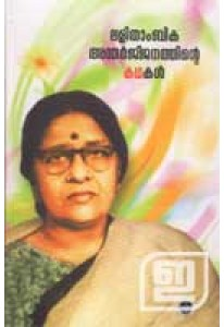 Lalithambika Antharjanathinte Kathakal