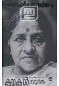 Lalithambika Antharjanathinte Kathakal (Sampoornam)