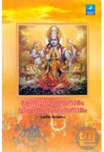 Lalitha Sahasra Naamam & Vishnu Sahasranaamam