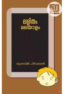 Lalitham Malayalam