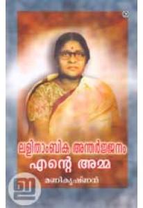 Lalithambika Antharjanam Ente Amma