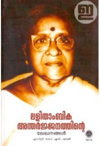 Lalithambika Antharjanathinte Lekhanangal