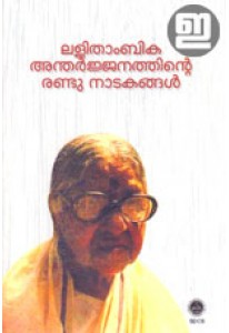 Lalithambika Antharjanathinte Randu Nadakangal