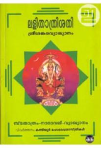 Lalitha Trishathi: Sri Sankara Vyakhyanam