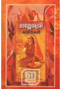 Lalleswari Kavithakal