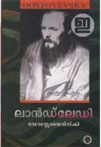 Land Lady (Malayalam)