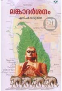Lanka Darsanam