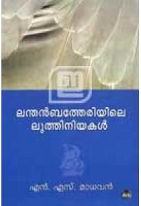 Lanthanbatheriyile Luthiniyakal