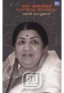 Latha Mangeshkar: Sangeethavum Jeevithavum
