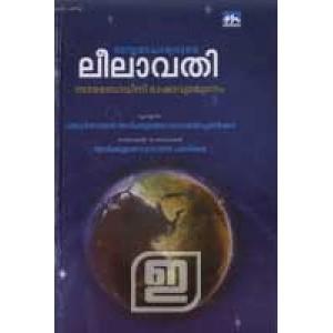 Leelavati: Sarabodhini Bhashavyakhyanam