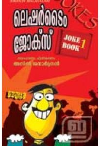 Leisure Time Jokes (Malayalam)