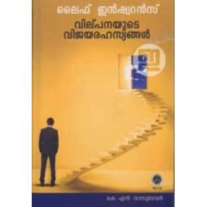 Life Insurance: Vilpanayude Vijaya Rahasyangal