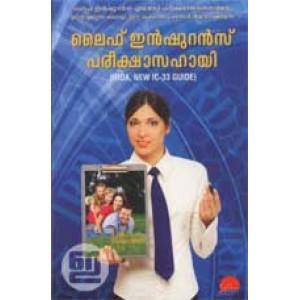 Life Insurance Pareeksha Sahayi