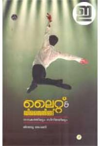 Light & Designing Naadakathilum Cinemayilum