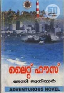 Light House (Malayalam)
