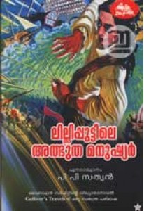 Lilliputtile Adbhutha Manushyar