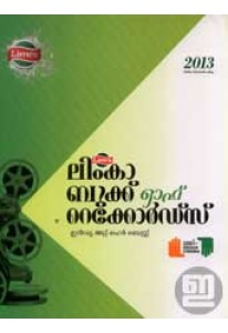 Limca Book of Records 2013 (Malayalam)