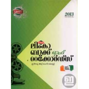 Limca Book of Records 2013 (Malayalam)