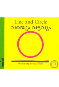 Line and Circle / Varayum Vattavum