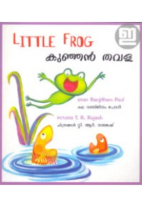 Little Frog / Kunjan Thavala