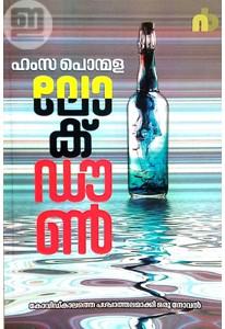 Lockdown (Malayalam)