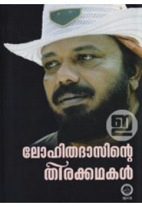Lohithadasinte Thirakathakal