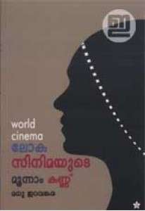 Loka Cinemayude Moonnam Kannu