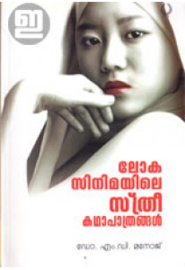 Loka Cinemayile Sthree Kathapathrangal