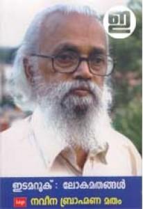 Loka Mathangal: Naveena Brahmana Matham