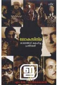 Loka Cinema: Kalathodu Kalahicha Prathibhakal