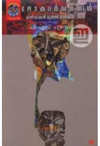 Lokadarsanangal: Charvakan Muthal Marx Vare