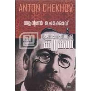Lokothara Kathakal Chekhov