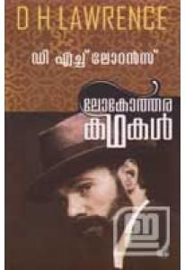 Lokothara Kathakal D H Lawrence (Old Edition)