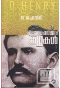 Lokothara Kathakal O Henry