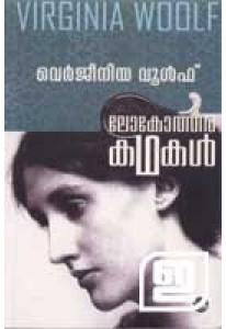 Lokothara Kathakal Virginia Woolf