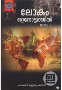 Lokam Otta Nottathil (in 2 volumes)