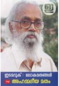 Loka Mathangal: Ahmadiyya Matham