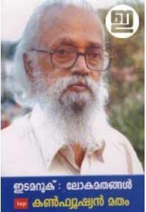 Loka Mathangal: Confucian Matham