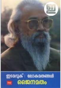 Loka Mathangal: Jainamatham