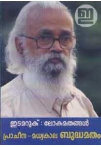 Loka Mathangal: Pracheena Madhyakala Buddhamatham