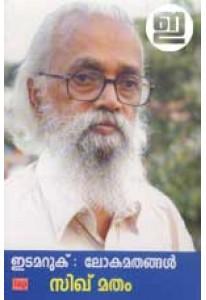 Loka Mathangal: Sikh Matham