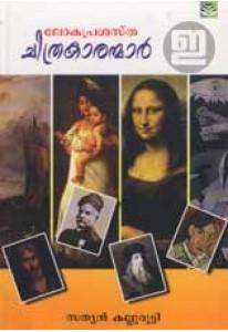 Lokaprasastha Chitrakaranmar