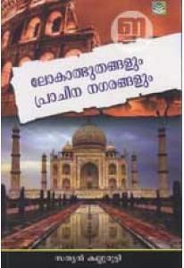 Lokadbhuthangalum Pracheena Nagarangalum