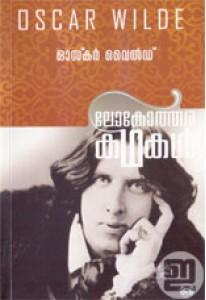 Lokothara Kathakal Oscar Wilde