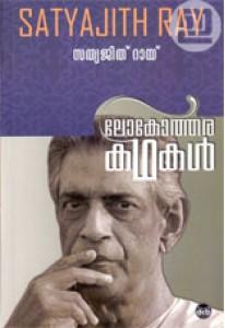 Lokothara Kathakal: Satyajit Ray