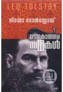 Lokothara Kathakal Tolstoy