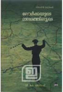 Lorcayude Nagarathiloode