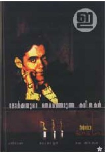 Lorcayude Thiranjedutha Kavithakal