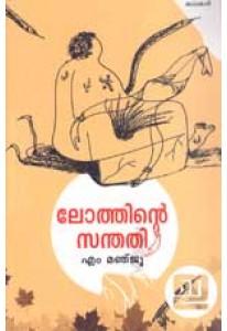 Lothinte Santhathi