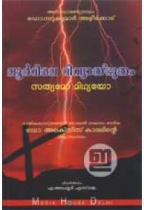 Lourdile Divyathbhutham Sathyamo Midhyayo